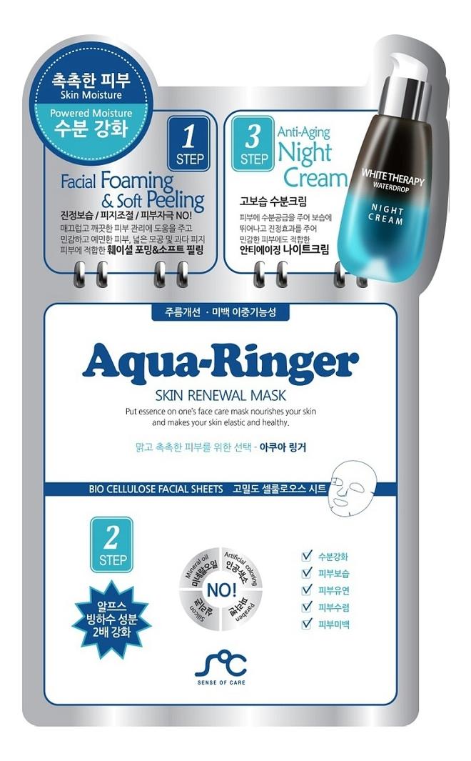 Маска для лица увлажняющая с минеральной водой Aqua-Ringer Skin Renewal Mask 25мл маска для лица увлажняющая lady henna маска для лица увлажняющая