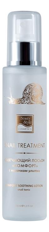 Смягчающий лосьон для лица Комфорт с молочком улитки Snail Treatment Comfort Soothing Lotion 150мл смягчающий крем beautystyle