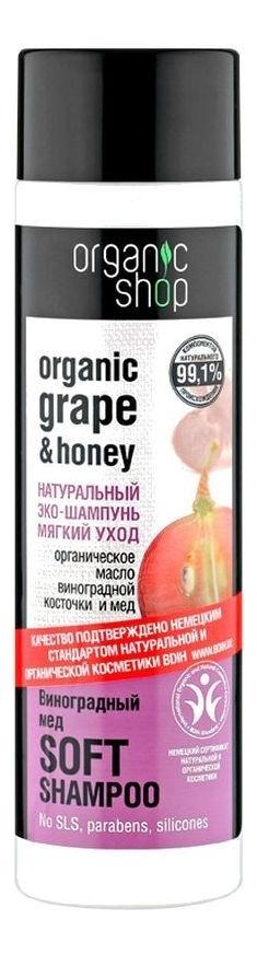 Эко-шампунь для волос Виноградный мед Organic Grape & Honey Soft Shampoo 280мл