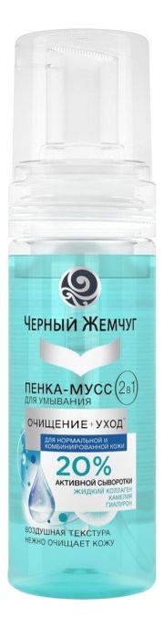 Пенка-мусс 2 в 1 для умывания нормальной и комбинированной кожи лица Очищение + уход 150мл органическая пенка для умывания нормальной кожи лица organic face foam 150мл