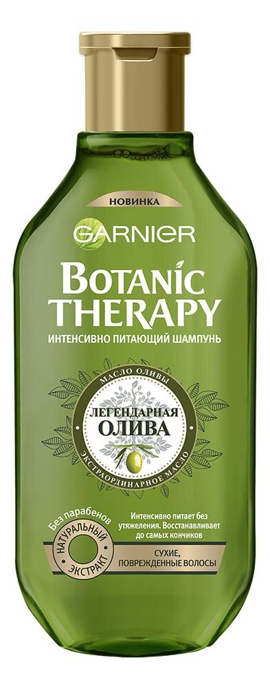 Интенсивно питающий шампунь Легендарная олива Botanic Therapy: Шампунь 250мл garnier botanic therapy интенсивно питающий бальзам ополаскиватель