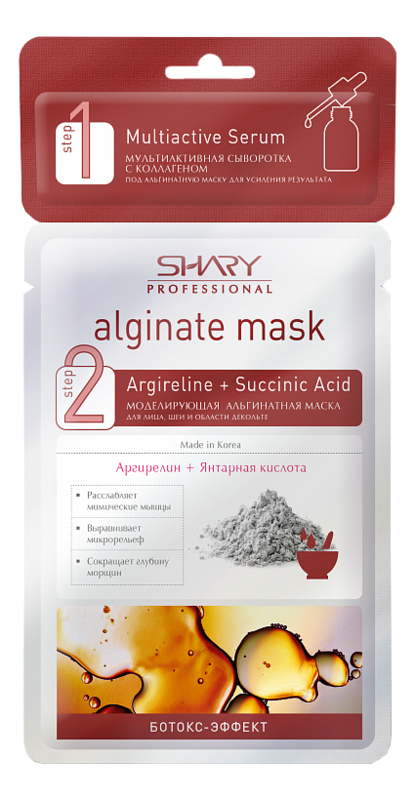 Маска альгинатная с сывороткой для лица Professional Alginate Mask (28г + 2г) альгинатная маска для лица olivia powder mask fig 13г