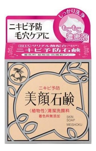 Мыло для проблемной кожи лица и тела Bigansui Skin Soap 80г мыло для лица волос и тела voyage moroccan soap with argan oil 140г