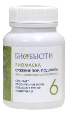 Биомаска для сужения пор и подтяжки кожи лица No 6 50г маска для лица биобьюти биобьюти bi021lwcttk3