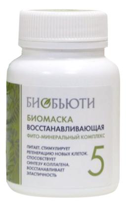 Биомаска для лица восстанавливающая No 5 50г маска для лица биобьюти биобьюти bi021lwujs32
