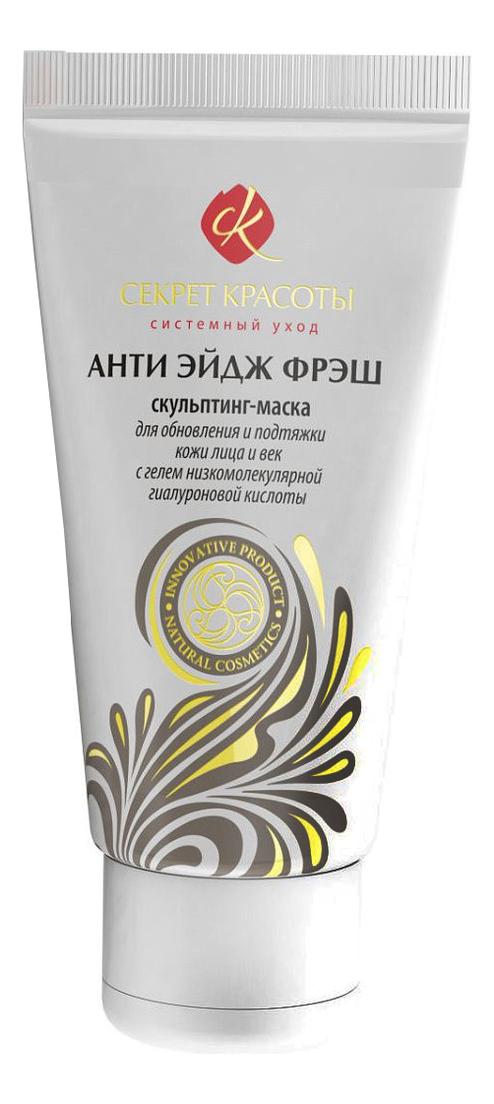 Скульптинг-маска для обновления и подтяжки кожи лица и век Анти Эйдж Фрэш 50мл маска для лица биобьюти биобьюти bi021lwdeki7