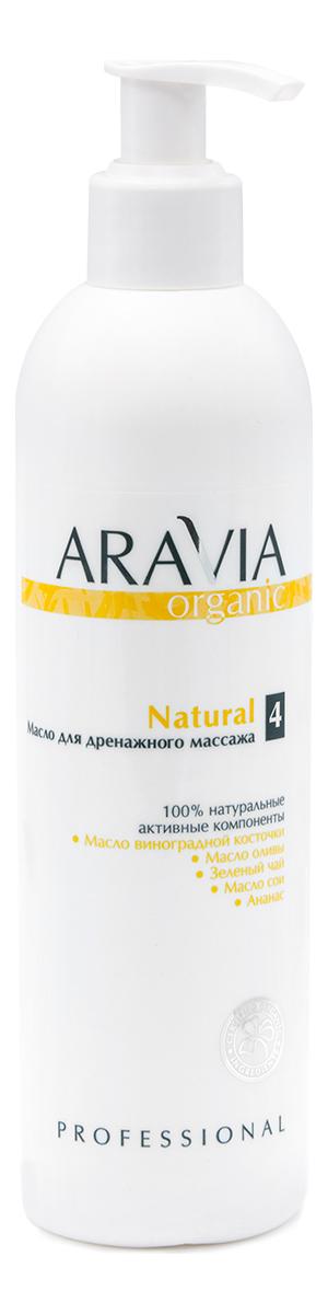 Масло для дренажного массажа Organic Natural No 4: Масло 300мл aravia professional organic масло для дренажного массажа natural 300 мл aravia professional уход за телом