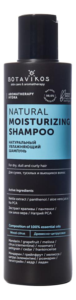 Натуральный увлажняющий шампунь 200мл: Шампунь 200мл шампунь коллагеновый kativa