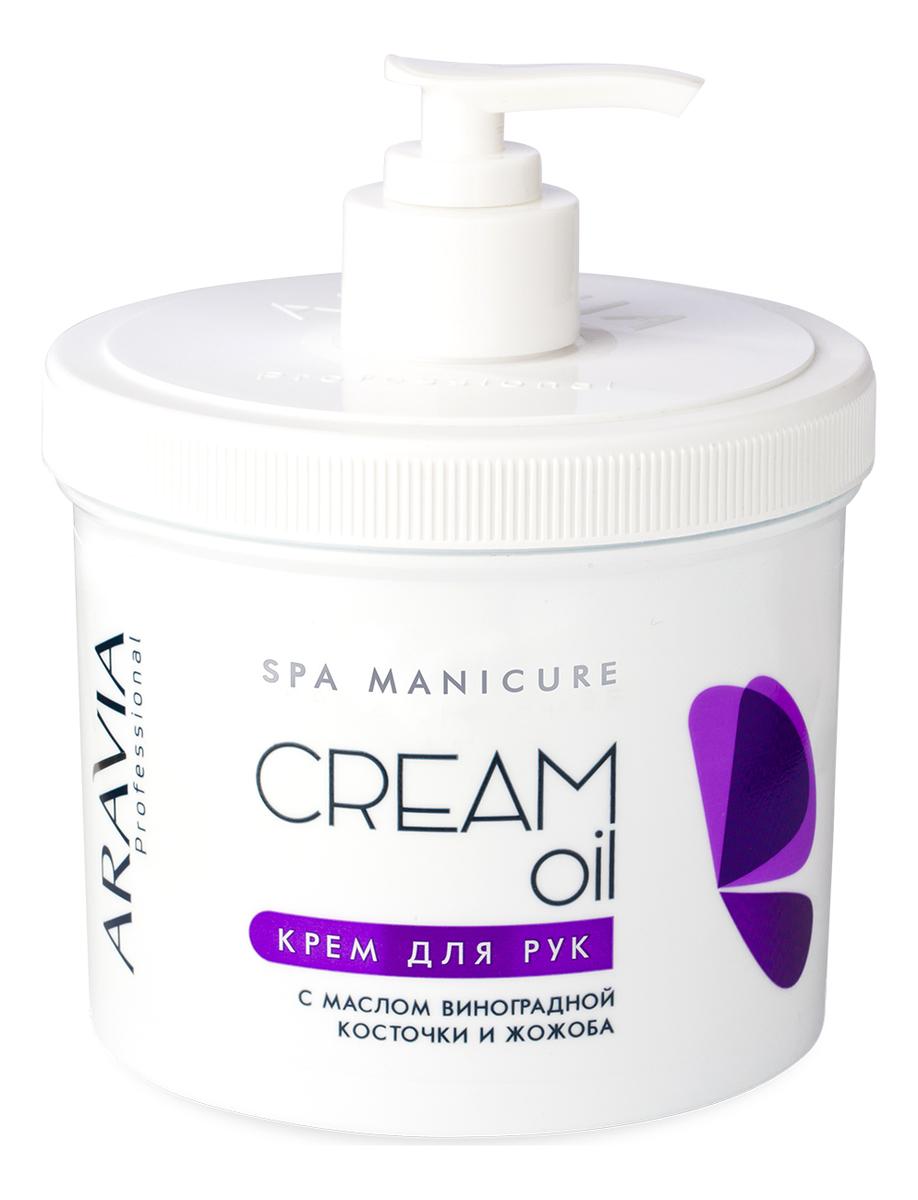 Крем для рук с маслом виноградной косточки и жожоба Professional Cream Oil: Крем 550мл крем для рук aravia professional cream oil с маслом кокоса и манго 550 мл