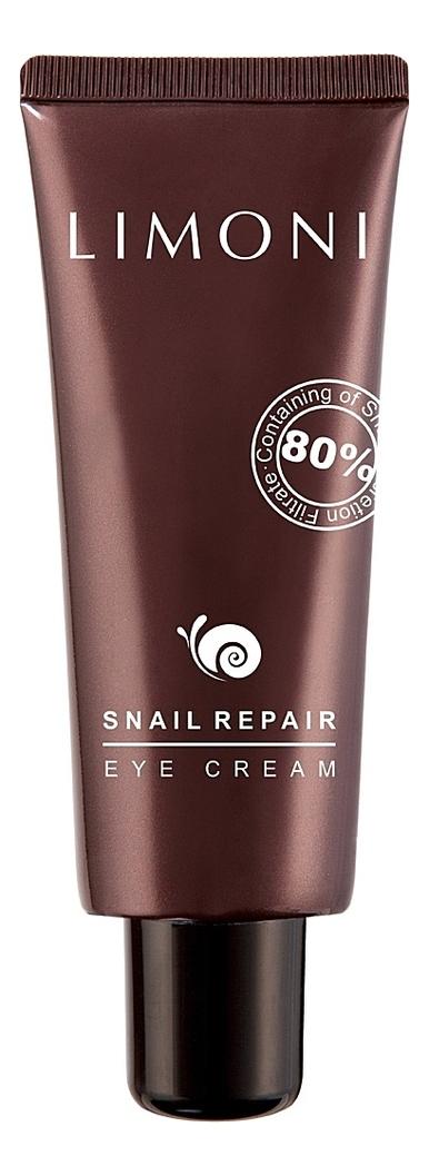Крем для кожи вокруг глаз с экстрактом слизи улитки 80% Snail Repair Eye Cream 25мл крем для кожи вокруг глаз с экстрактом огурца cucumber eye cream 15г