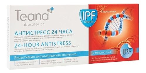 Сыворотка для лица Антистресс 24 часа 24-Hour Antistress Serum IPF 10*2мл teana сыворотка для лица антистресс 24 часа 2 мл 10 шт