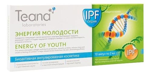 Сыворотка для лица Энергия молодости Energy Of Youth Serum IPF 10*2мл сыворотка скульптор для лица teana n3 эликсир молодости 10х2 мл