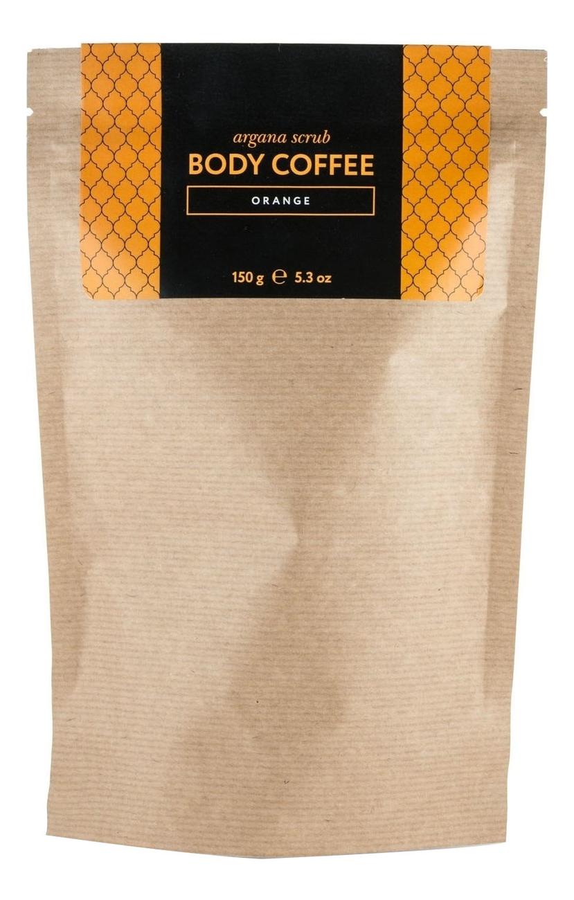 Аргановый кофейный скраб для тела Argana Scrub Body Coffee Orange (апельсин): Скраб 150г кофейный скраб для тела кофе и карамель coffee caramel scrub 250г
