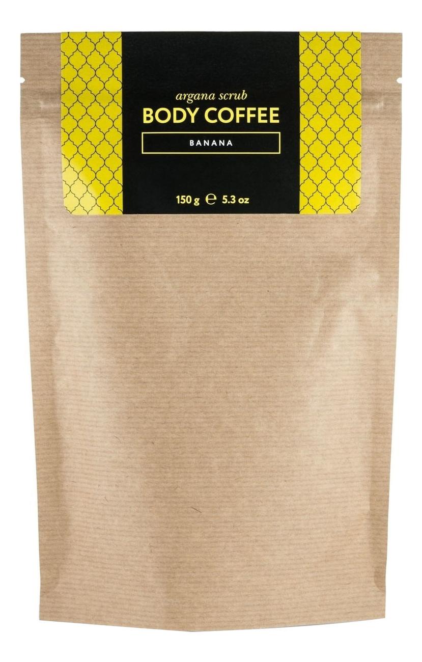 Аргановый кофейный скраб для тела Argana Scrub Body Coffee Banana (банан): Скраб 150г кофейный скраб для тела кофе и карамель coffee caramel scrub 250г