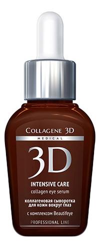 Коллагеновая сыворотка для кожи вокруг глаз с комплексом Beautifeye Intensive Care Collagen Eye Serum Professional Line 30мл medical collagene 3d крем для кожи вокруг глаз intensive care 30 мл