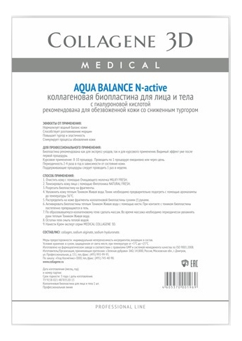 Коллагеновая биопластина для лица и тела с гиалуроновой кислотой Aqua Balance N-Active Professional Line medical collagene 3d anti wrinkle n active коллагеновая биопластина для лица и тела с плацентолью 1 шт