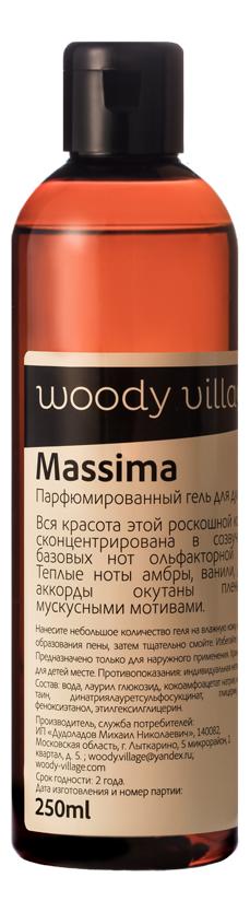 Парфюмерный гель для душа Massima 250мл woody village massima твердые духи 13г