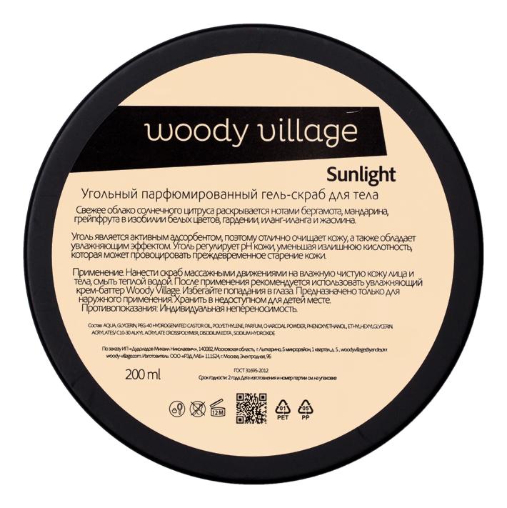 Угольный парфюмерный гель-скраб для тела Sunlight 200мл woody village sunlight твердые духи 13г