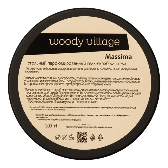 Угольный парфюмерный гель-скраб для тела Massima 200мл woody village massima твердые духи 13г