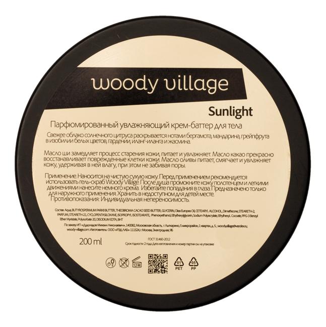 Парфюмерный увлажняющий крем-баттер для тела Sunlight 200мл woody village sunlight твердые духи 13г