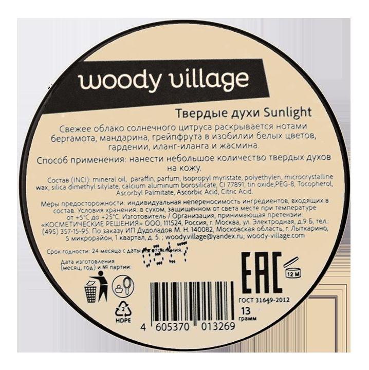 Woody Village Sunlight: твердые духи 13г woody village sunlight твердые духи 13г