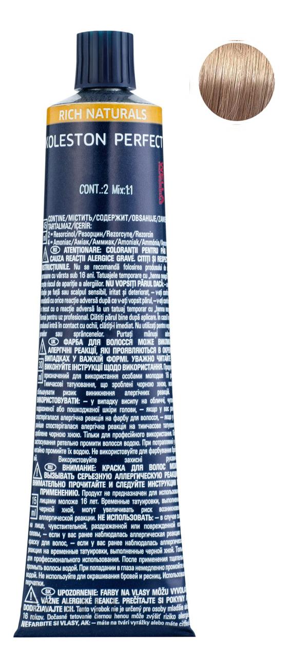 цены Стойкая крем-краска для волос Koleston Perfect Color Rich Naturals 60мл: 9/16 Горный хрусталь