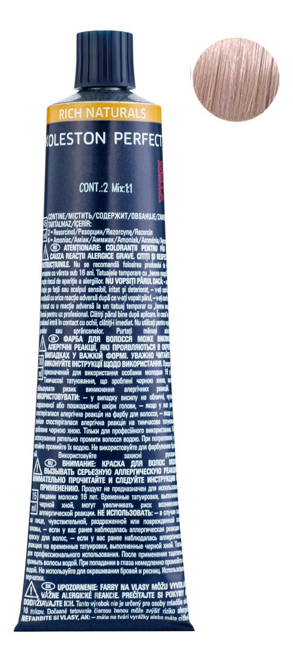 Стойкая крем-краска для волос Koleston Perfect Color Rich Naturals 60мл: 10/96 Бланманже крем краска для волос indola color red