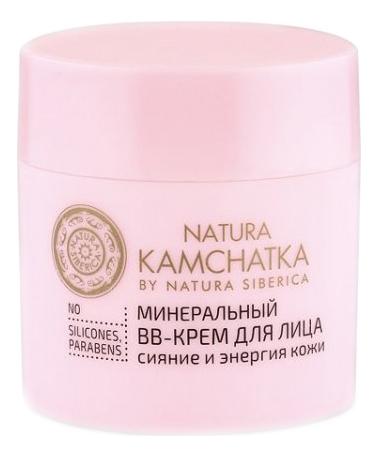 Минеральный BB-крем для лица Сияние и энергия кожи Natura Kamchatka 50мл natura siberica absolut подтягивающий крем для лица caviar 50мл
