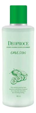 Эмульсия для лица с экстрактом огурца Hydro Calming Down Cucumber Emulsion 380мл успокаивающий тонер для лица ac collection calming liquid intensive 125мл