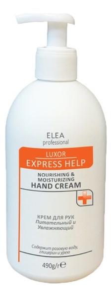 Крем для рук питательный и увлажняющий Luxor Express Help Nourishing & Moisturizing Hand Cream 490г контейнер good