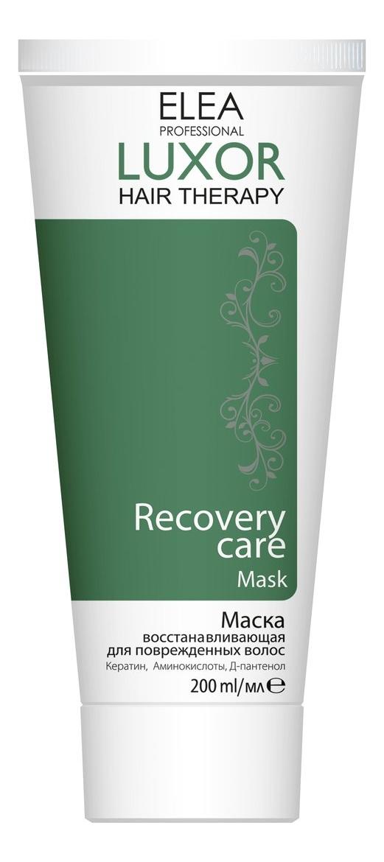 Восстанавливающая маска для поврежденных волос Luxor Hair Therapy Recovery Care 200мл восстанавливающая сыворотка для поврежденных волос luxor hair therapy recovery care 75мл