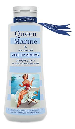 Молочко для снятия макияжа Make-Up Remover Lotion 3-In-1 150мл