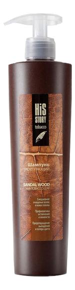 Шампунь укрепляющий для волос His Story Tobacco Sandal Wood 500мл