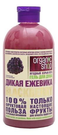 Гель для душа Дикая ежевика Blackberry 500мл гель для душа organic therapy агент