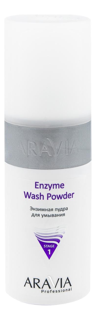Энзимная пудра для умывания Enzyme Wash Powder Stage 1 150мл