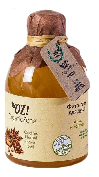 Фито-гель для душа Анис и корица Organic Herbal Shower Gel 300мл гель для душа organic therapy агент