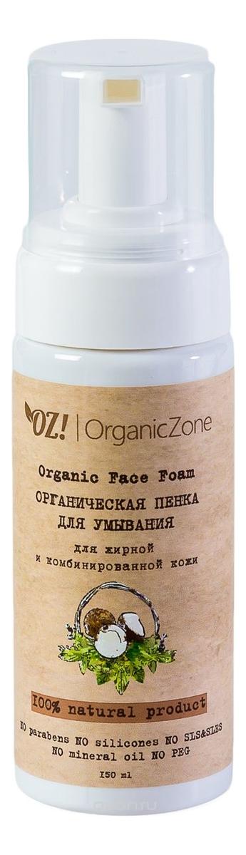 Органическая пенка для умывания жирной и комбинированной кожи лица Organic Face Foam 150мл органическая пенка для умывания нормальной кожи лица organic face foam 150мл