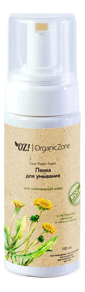 Органическая пенка для умывания нормальной кожи лица Organic Face Foam 150мл органическая пенка для умывания нормальной кожи лица organic face foam 150мл