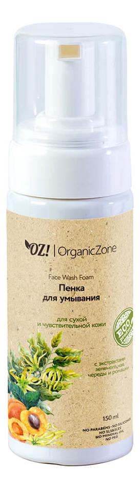 Органическая пенка для умывания сухой и чувствительной кожи лица Organic Face Foam 150мл органическая пенка для умывания нормальной кожи лица organic face foam 150мл