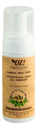 Органическая пенка для умывания зрелой кожи лица Organic Face Foam 150мл органическая пенка для умывания нормальной кожи лица organic face foam 150мл