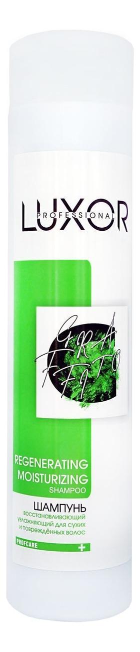 Восстанавливающий увлажняющий шампунь для сухих и поврежденных волос Luxor Home: Шампунь 300мл joico шампунь для сухих волос moisture recovery 300мл