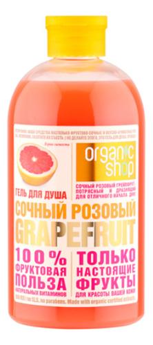 Гель для душа Сочный розовый грейпфрут Grapefruit 500мл гель для душа organic therapy агент