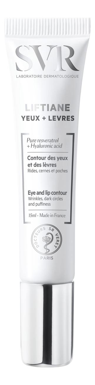 Крем для ухода за кожей вокруг глаз и губ Liftiane Yeux + Levres 15мл