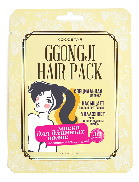 Восстанавливающая маска для поврежденных волос Конский хвост Ggongji Hair Pack 8мл гирлянда светодиодная luazon конский хвост цвет фиолетовый 225 ламп 8 режимов 12 v 15 нитей длина 1 5 м 1080614