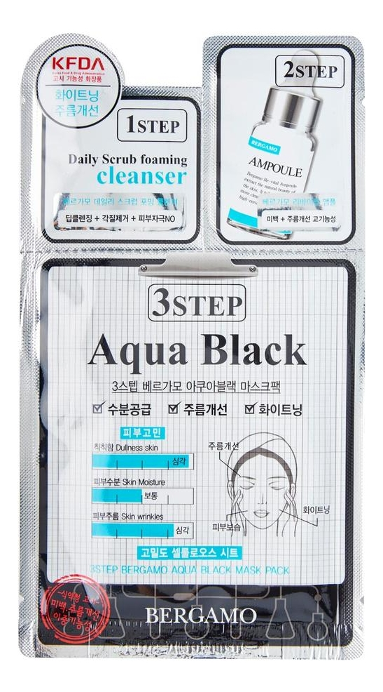 Трехэтапная маска для лица 3Step Black Aqua Mask Pack 8мл bergamo маска трехэтапная для лица осветляющая 3step whitening mask pack 8 мл