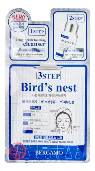Трехэтапная маска для лица 3Step Bird's Nest Mask Pack 8мл bergamo маска трехэтапная для лица осветляющая 3step whitening mask pack 8 мл