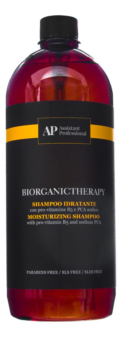 Увлажняющий шампунь для волос Bio Organic Therapy Moisturizing Shampoo: Шампунь 1000мл гель для душа organic therapy агент