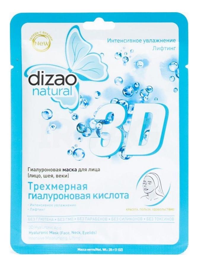 Маска для лица, шеи и век Трехмерная гиалуроновая кислота 28г dizao маска трехмерная гиалуроновая кислота 28 г 5 шт