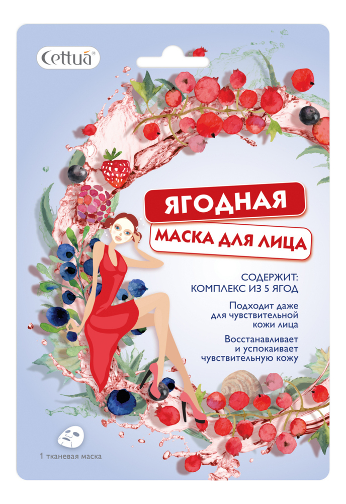 Тканевая маска для лица Ягодная 25г cettua ягодная маска для лица