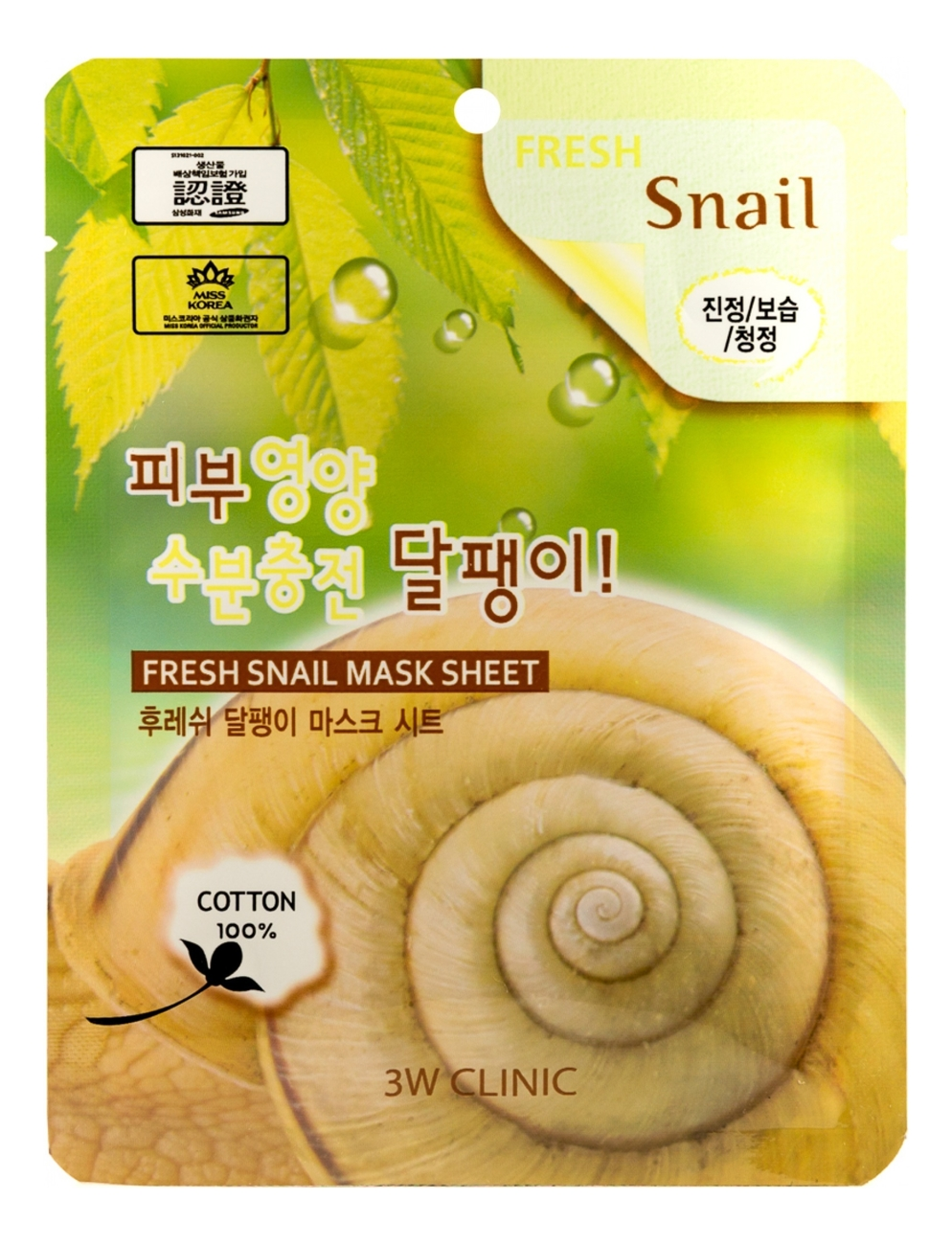 Тканевая маска для лица с секретом улитки Fresh Snail Mask Sheet: Маска 23г